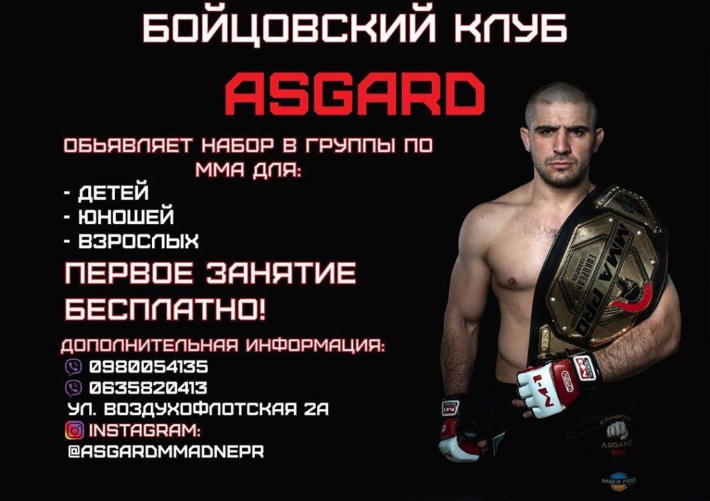 Бойцовский клуб Fight Club MMA Asgard - https://arhan.club/ Bojcovskij klub Fight Club MMA Asgard - arhan.club bojcovskij-klub-MMA-asgard-arhan.club