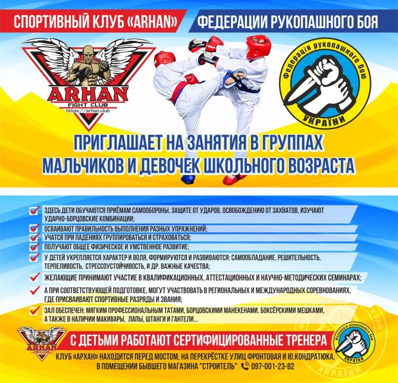 Спортивный клуб «ARHAN» федерации рукопашного боя приглашает на занятия мальчиков и девочек школьного возраста до 11 лет - https://arhan.club/