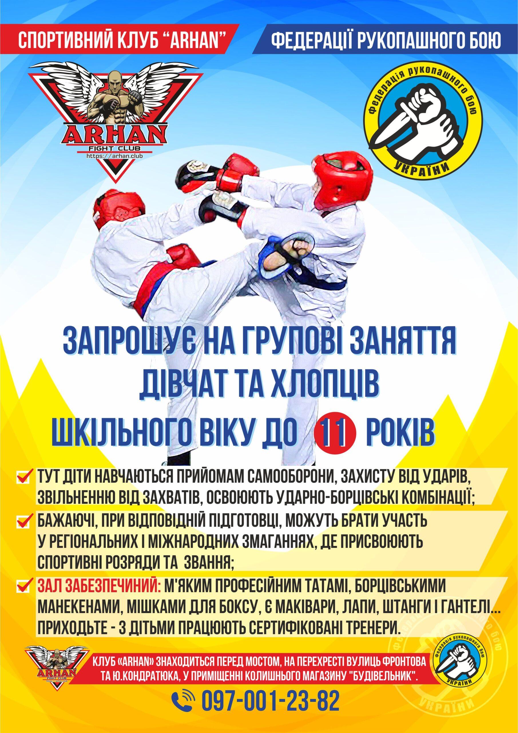 Cпортивний клуб «архан» федераціі рукопашного бою - https://arhan.club/